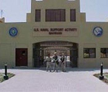 NSA Bahrain Navy Base in Bahrain, Bahrain